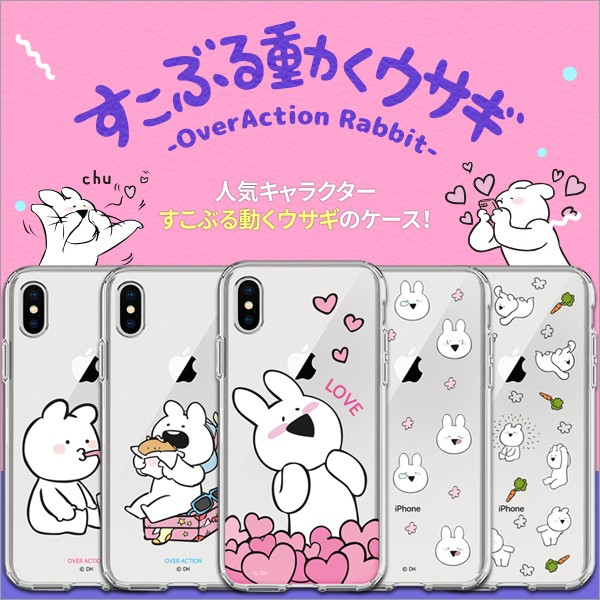 すこぶる動くうさぎ iPhone X  iPhone 8 / 7 iPho...