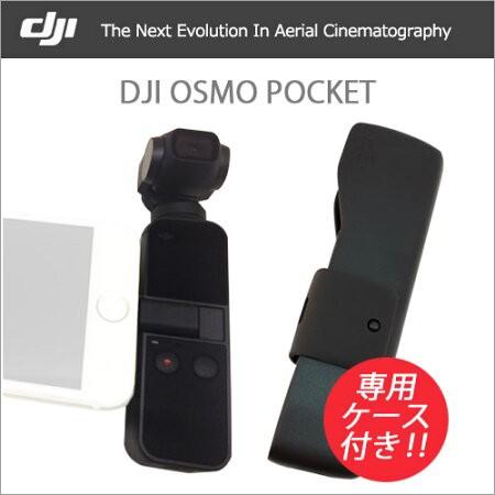 【予約商品】DJI OSMO POCKET オスモ ポケット 本...