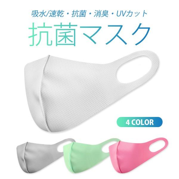 抗菌カラーマスク 夏用 マスク UVカット aerosilv...