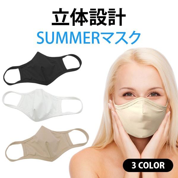 立体設計SUMMERマスク 夏用マスク 息苦しくない ...