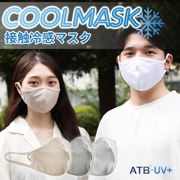 NEW! クールマスク 接触冷感 マスク 冷感 洗える ...