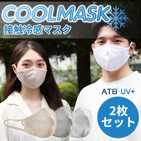 【2枚セット】NEW! クールマスク 接触冷感 マスク...
