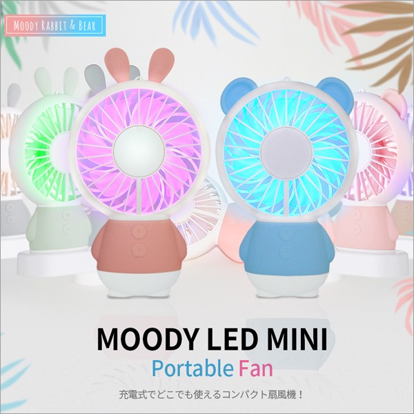 USB 扇風機 携帯 Moody LED扇風機 バッテリー一体...