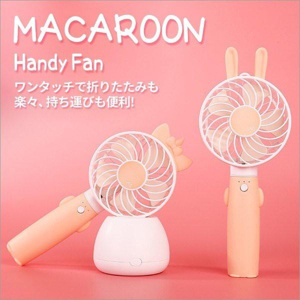 USB卓上扇風機 小型 macaroon Handy Fan バッテリ...