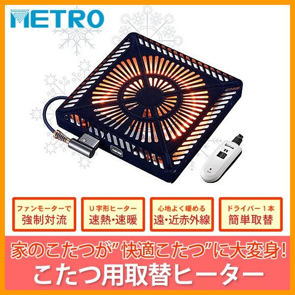 こたつ用取替えヒーター メトロ電気工業 METRO ヒ...