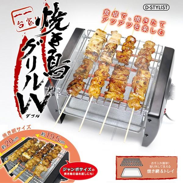 焼き鳥グリル W 焼き鳥メーカー 卓上グリル 電気グリル D-STYLISTKK-00428