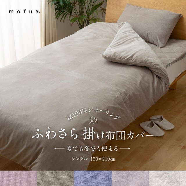 mofua 夏でも冬でもふわさら 掛け布団カバー シン...