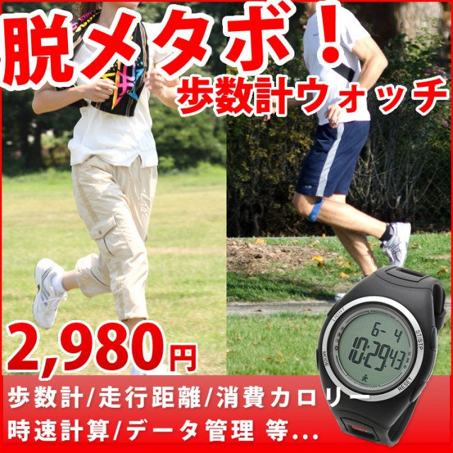 3Dセンサー搭載の歩数計 腕時計 デジタルウォッチ...