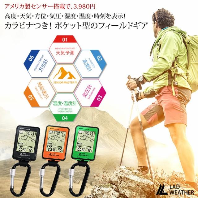 キャンプや登山で役立つ、高度/気圧/温度/湿度/方...
