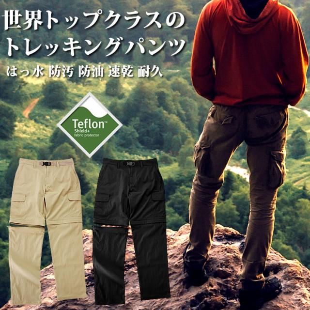メンズ トレッキングパンツ 男性用 登山用ズボン ...