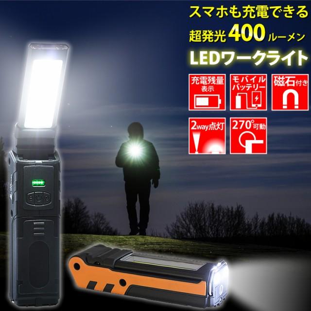LEDライト 充電式 ワークライト ハンディライト ...