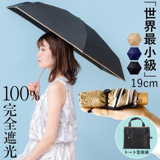 日傘 折りたたみ レディース uvカット 完全遮光 遮光率100% 晴雨兼用 日傘雨傘兼用 極小 19cm 遮蔽率100% 世界