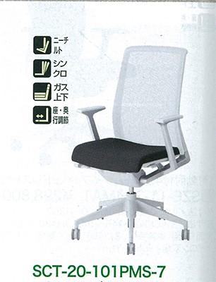 【代引き不可】NAIKI  SCT-20-101PMS-7 輸入チェ...