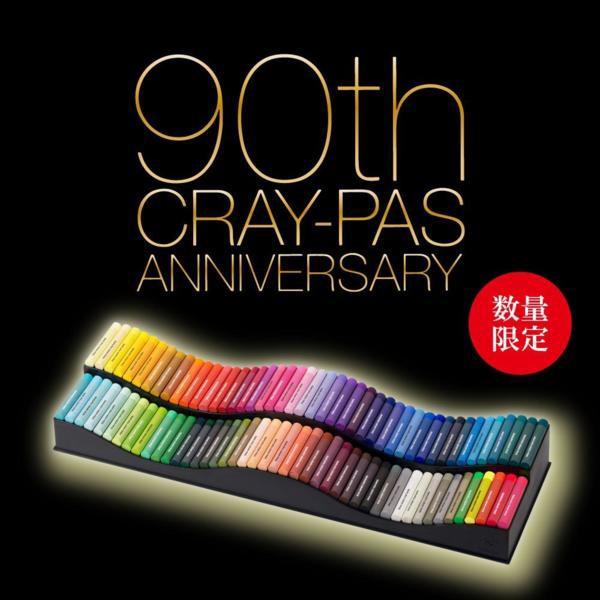サクラクレパス LP90-AN クレパス誕生90年記念 90...