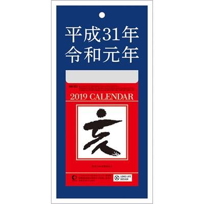 【新元号 令和】《2019年版》新日本カレンダー 新...