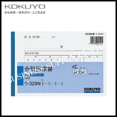 コクヨ KOKUYO  NC複写薄 ノーカーボン 合計請求...