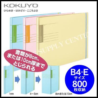 コクヨ 学校プリント用ガバットファイル<B4横/80...