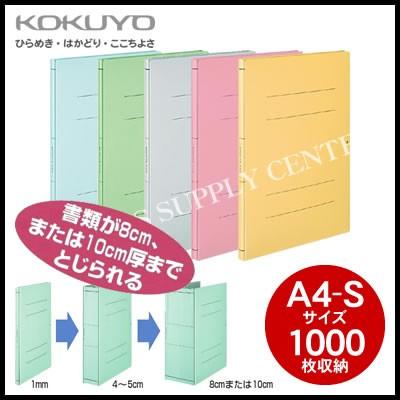 コクヨ ガバットファイル(活用タイプ・紙製)<A4...