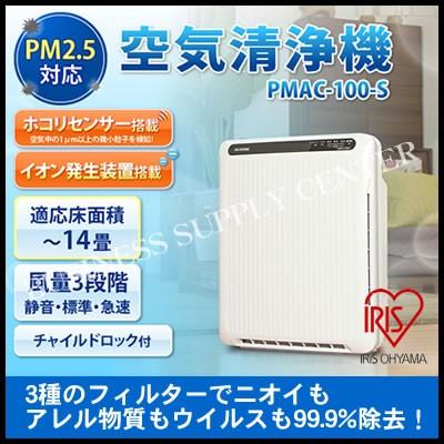 【新生活応援】アイリスオーヤマ PM2.5対応 空気...