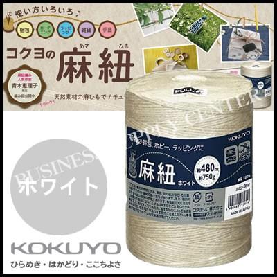 コクヨ KOKUYO  麻紐(ホビー向け)チーズ巻き<ホ...