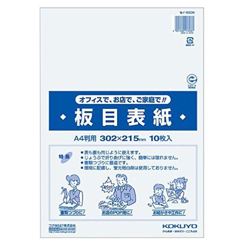 コクヨ 板目表紙A4サイズ(10枚入) セイ-830N 【10...