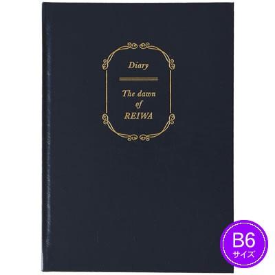 ダイゴー 令和日記 見開き4日 横罫<B6> 紺 R225...