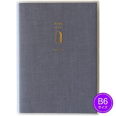 ダイゴー 令和日記 1日1ページ 横罫<B6> 紺 R22...