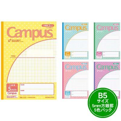 コクヨ キャンパスノート(用途別)<セミB5/5mm方...