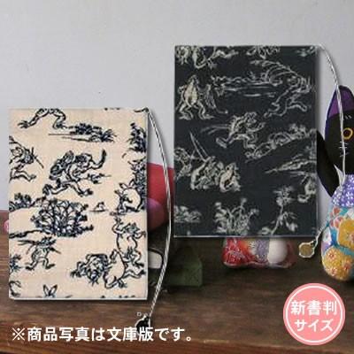 ドン・ヒラノ ブックカバー 鳥獣戯画(新書判) 196...