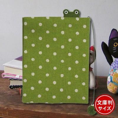 ドン・ヒラノ ブックカバー キョロリかえる(文庫...