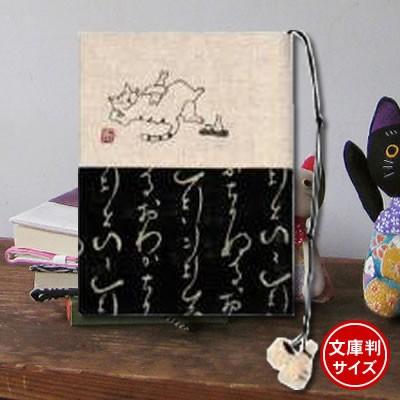 ドン・ヒラノ ブックカバー 晩酌(文庫判)BK ブラ...