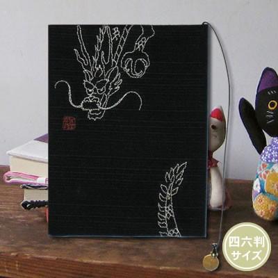 ドン・ヒラノ ブックカバー 竜神(四六判)DB ダー...