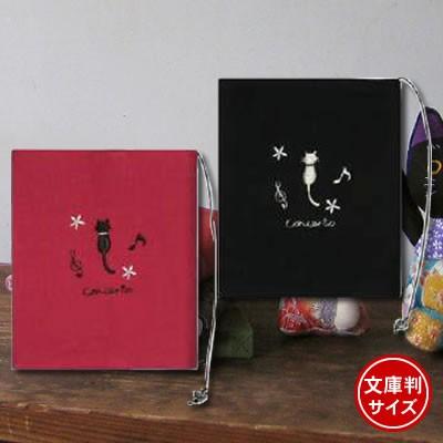 ドン・ヒラノ ブックカバー コンチェルト(文庫判)...