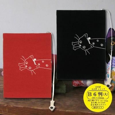 ドン・ヒラノ ブックカバー ボンジョルノ(B6判) 3...