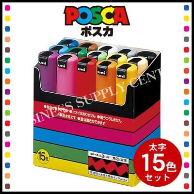 三菱鉛筆 POSCA(ポスカ) <太字角芯/15色セット>...