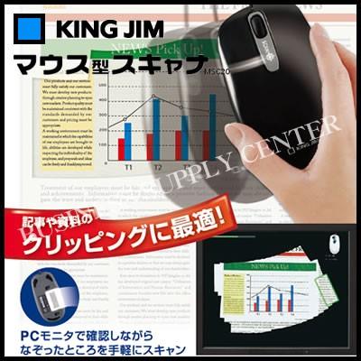 キングジム MSC20 「マウス型スキャナ」新モデル ...
