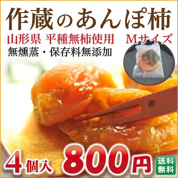 干し柿 あんぽ柿 Mサイズ 山形 庄内柿 無添加『作...