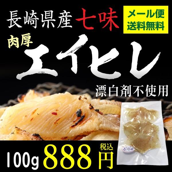 エイヒレ 長崎県産 七味えいひれ 100g 漂白剤不使...