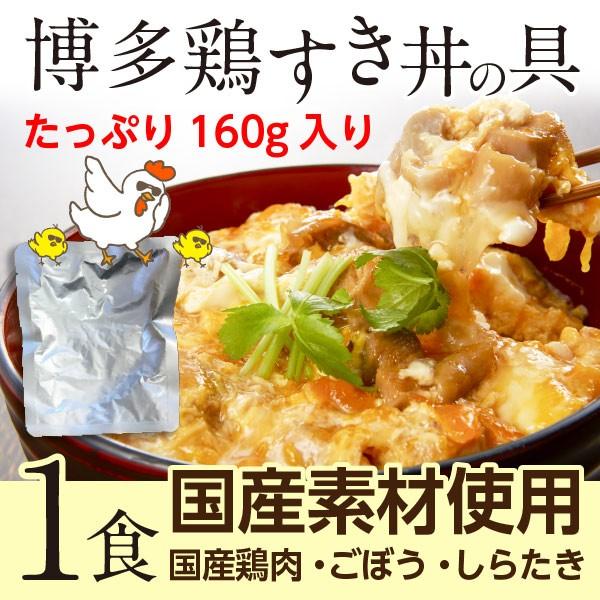 鶏すき丼の具 160g(約2人前)×1袋 国産 博多...