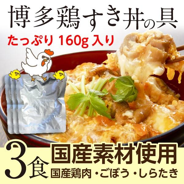 鶏すき丼の具 160g(約2人前)×3袋 国産 博多...