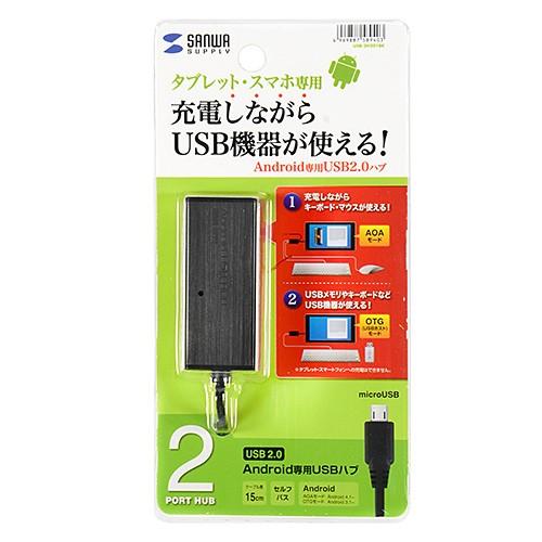 サンワサプライ Android専用USBハブ USB-2H201BK ...