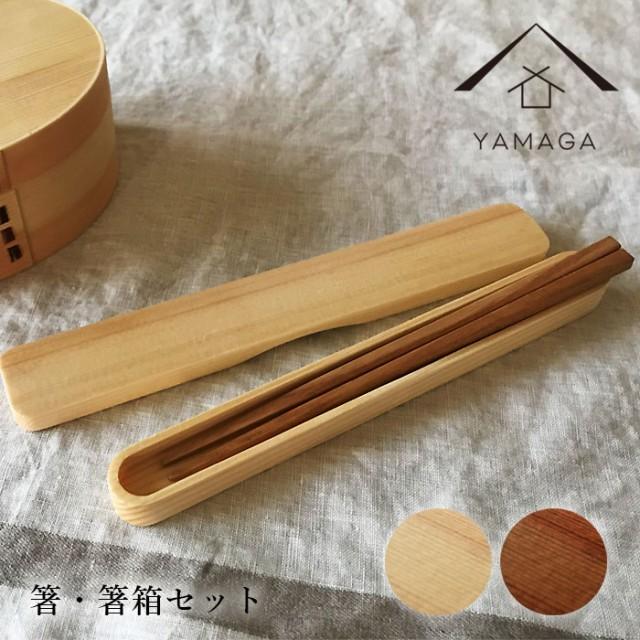 箸 箸箱 木製 セット 木製のお弁当箱と一緒に持ち...