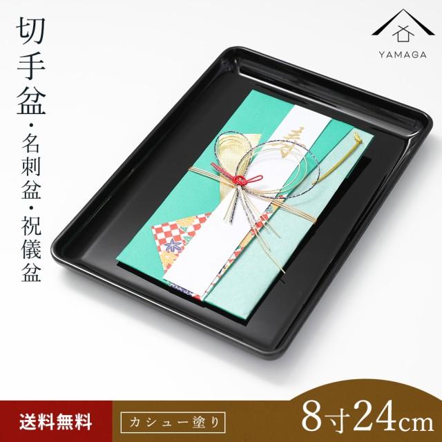 メール便 送料無料 PC DX切手盆 8寸(24cm)   紀州...