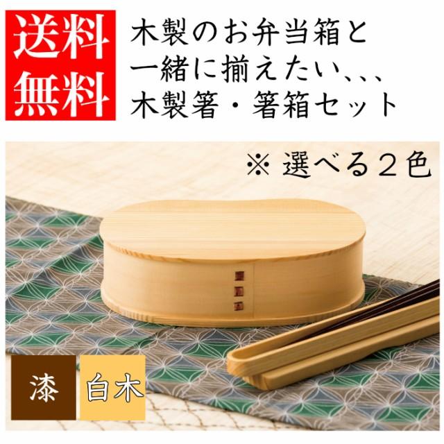 【ネコポス便送料無料】 箸・箸箱セット 木製のお...
