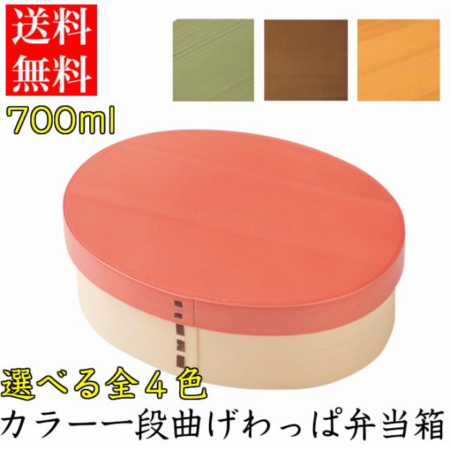 まげわっぱ 弁当箱 選べる4色 カラー 一段 紀州漆...