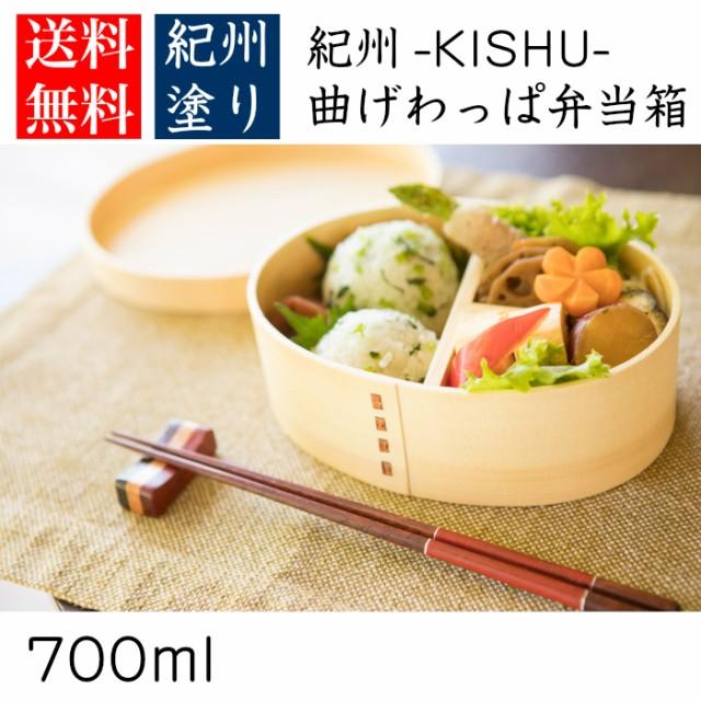 紀州-KISHU-わっぱ弁当箱 白木 曲げわっぱ まげわ...