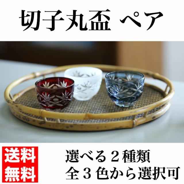 切子丸盃 2個セット 全3色 送料無料・ペア切子 ...