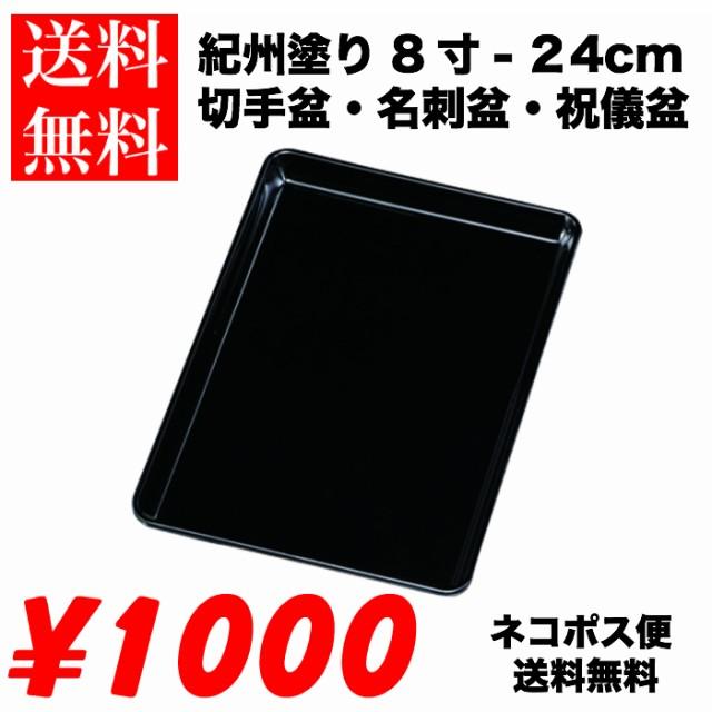 【メール便送料無料】 8寸 24cm PC切手盆 紀州塗...