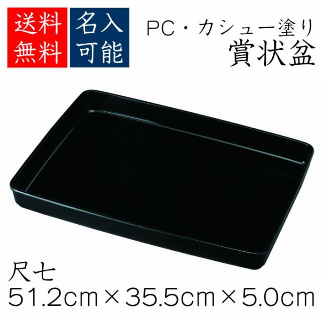 尺七(51.2cm)賞状盆 カシュー塗り・ユリヤ樹脂・...
