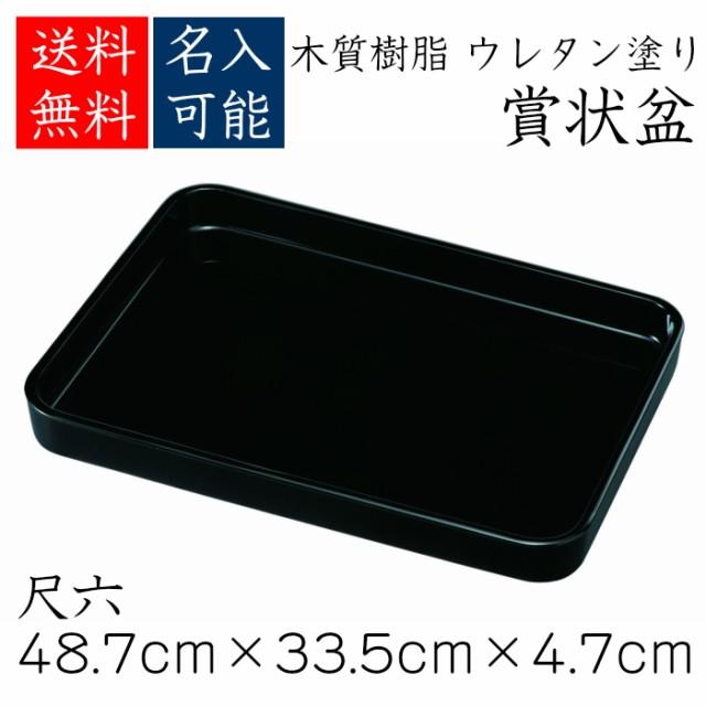 賞状盆(表彰盆)尺六(48.7cm) 木質 ウレタン塗...